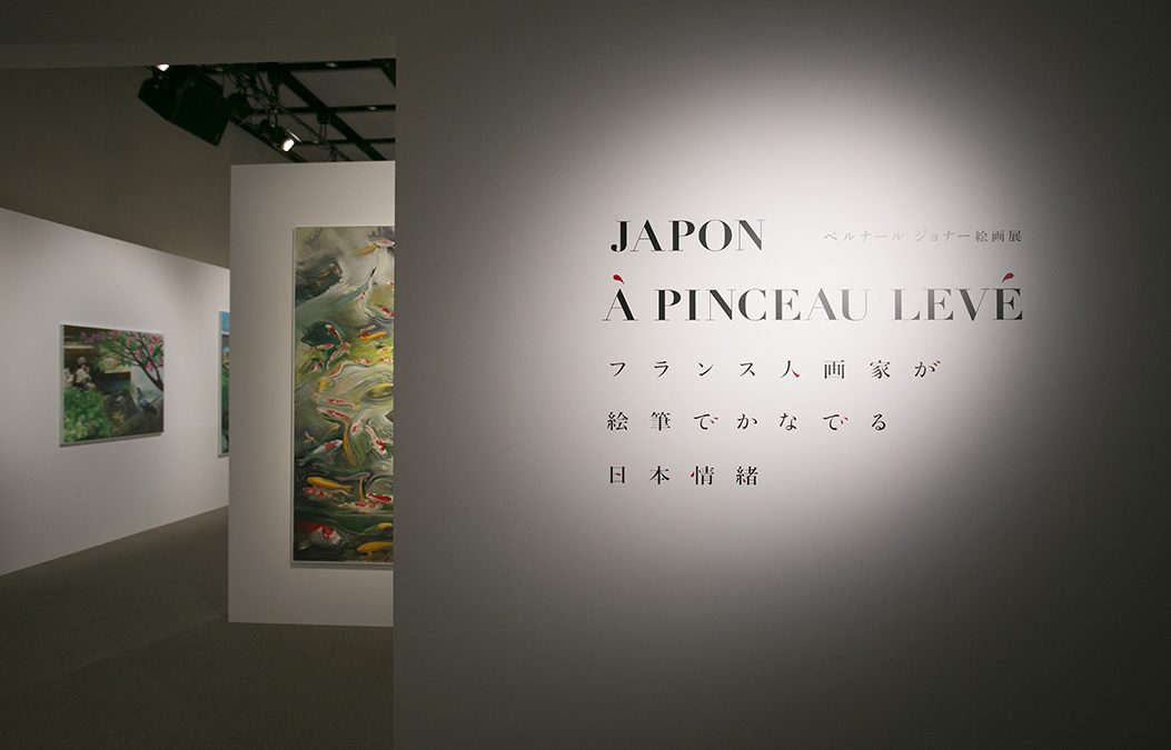 Retrospective of the Exhibition Japon à Pinceau Levé NEXUS-HALL by CHANEL, Tokyo